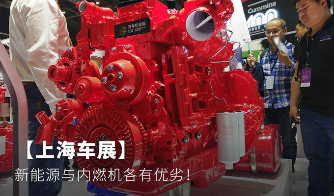 【上海车展】新能源与内燃机各有优劣!