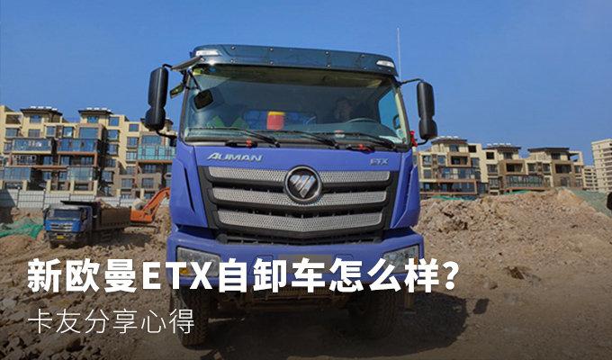 新�W曼ETX自卸�怎么�樱靠ㄓ逊窒硇牡�