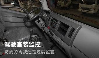 驾驶室装监控,防疲劳驾驶还是过度监管