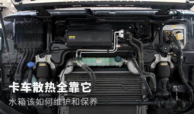 卡车散热全靠它,水箱该如何维护和保养