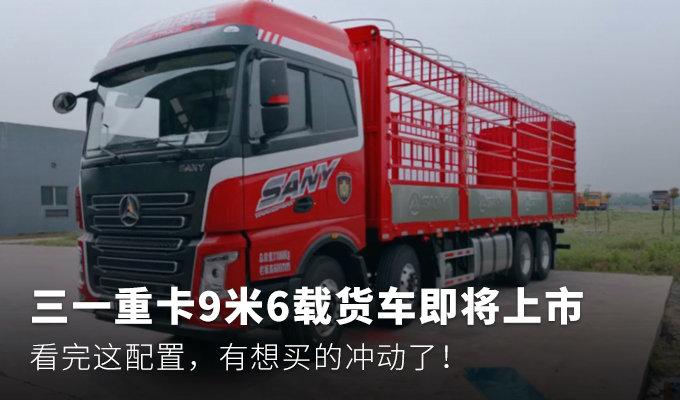 前四后八迎新对手 三一载货车即将上市