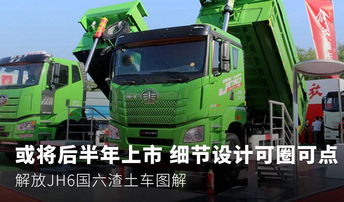 预计下半年上市 解放JH6国六渣土车图解