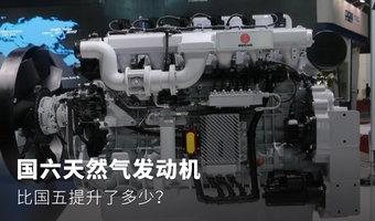 国六天然气发动机�比国五提升了多少�