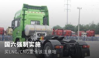 国六强制实施 买LNG/CNG重卡该注意啥
