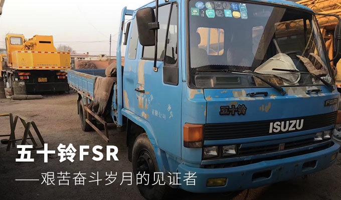 五十铃FSR——艰苦奋斗岁月的见证者