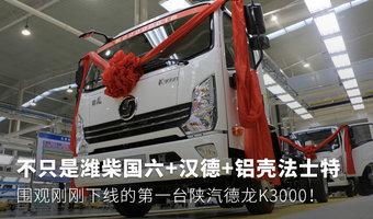 潍柴国六+汉德 图解首台陕汽德龙K3000!
