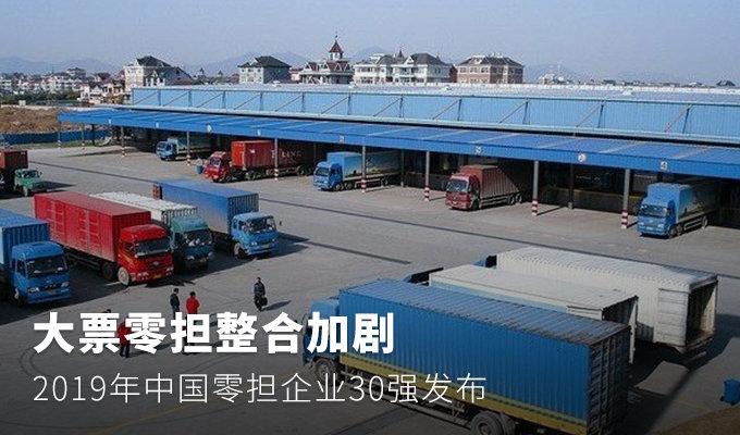 2019年中国零担企业30强排行榜发布