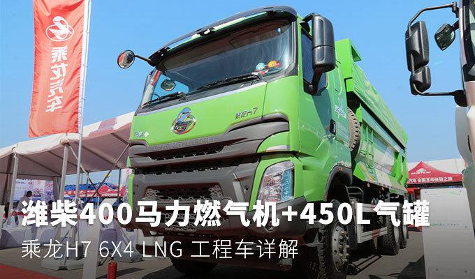 400�R力+450L�夤蓿��D解乘��H7自卸�