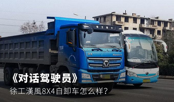 《对话驾驶员》徐工�h�L8X4自卸车咋样?