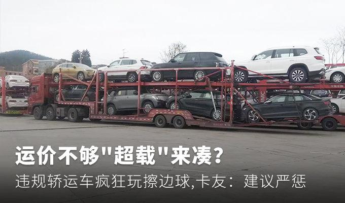 运价不够超载来凑 违规轿运车何时能休
