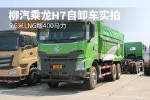 5.6米LNG版400馬力 柳汽乘龍H7自卸車實拍