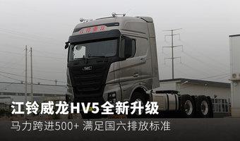 马力跨进500+ 江铃威龙HV5国六新车详解
