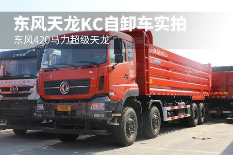 东风420马力超级天龙 东风天龙KC自卸车实拍