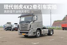 高顏值節油物流牽引 現代創虎4X2牽引車實拍