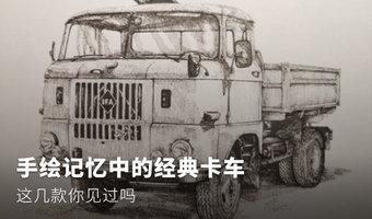 手繪記憶中的經典卡車,這幾款你見過嗎
