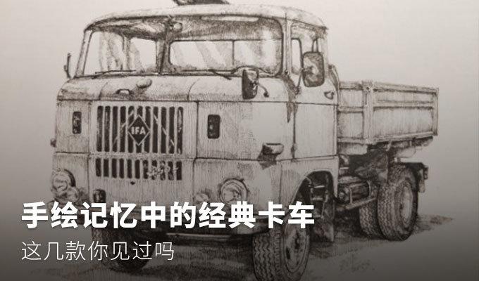 手绘记忆中的经典卡车,这几款你见过吗