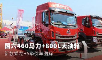 國六460馬力+800L大油箱,新乘龍H5圖解