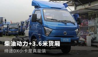 柴油動力+3.6米貨廂 締途DX小卡真能裝