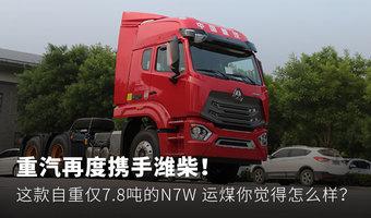 配濰柴機 自重僅7.8噸 重汽豪瀚N7W速評