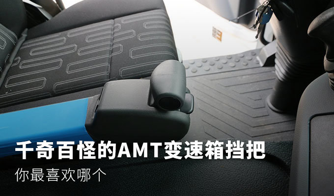 千奇百怪的AMT�速箱�醢� 你最喜�g哪��