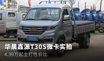 华晨鑫源T30S实拍 4.39万起主打性价比