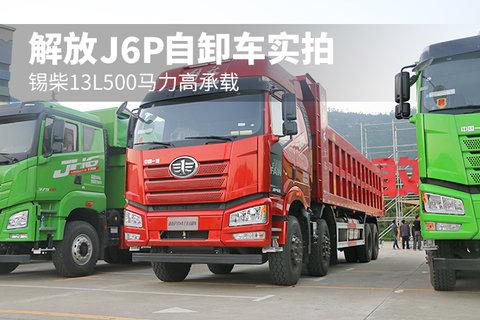 錫柴13L500馬力高承載 解放J6P自卸車實拍
