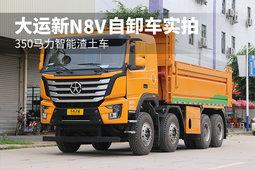 350马力智能渣土车 大运新N8V自卸车实拍