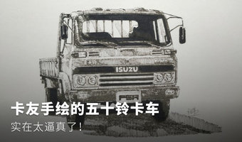 卡友手繪的五十鈴卡車,實在太逼真了!