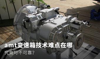 amt变速箱技术难点在哪 究竟可不可靠?