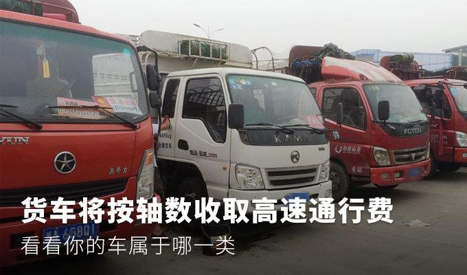 货车将按轴数收通行费,你的车是哪一类