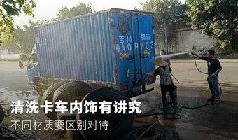清洗卡车内饰有讲究,不同材质要区别对待