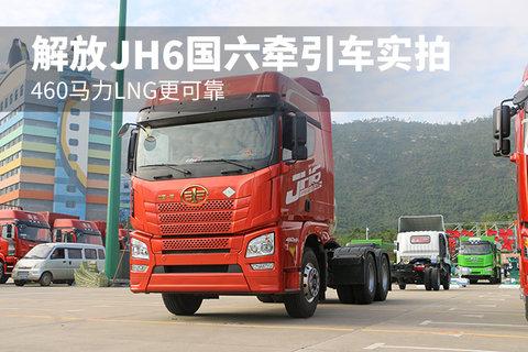 460马力LNG更可靠 解放JH6国六牵引车实拍
