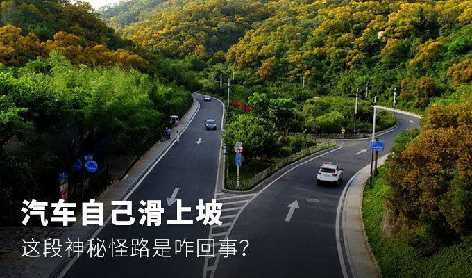 """""""上坡""""空挡滑,""""下坡""""加油冲,这段神秘怪路是咋回事?"""