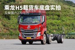 玉柴国六270马力 乘龙H5载货车底盘实拍
