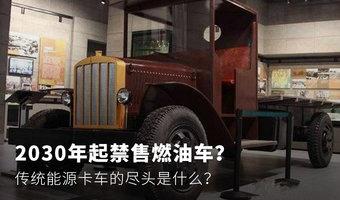 2030年起禁售燃油车?传统能源卡车的尽头是什么?