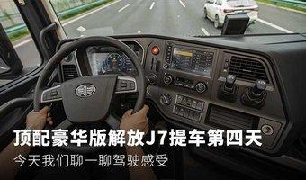 顶配豪华版J7提车第4天 聊聊驾驶感受
