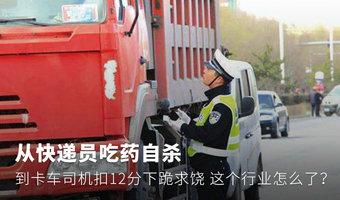 從快遞員吃藥自殺到卡車司機扣12分下跪求饒,這個行業怎么了?