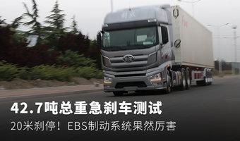 42.7噸總重急剎測試 EBS制動系統果然厲害