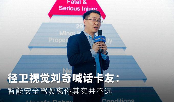 径卫视觉刘奇喊话卡友:AI智能安全驾驶管理其实离你并不远