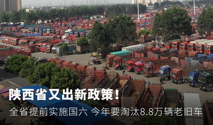 全省提前实施国六 今年要淘汰8.8万辆老旧车 陕西省又出新政策!