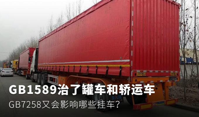 GB1589治了罐车和轿运车 GB7258又会影响哪些挂车?