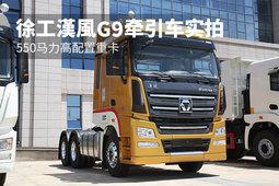 550马力高配置重卡 徐工汉风G9牵引车实拍