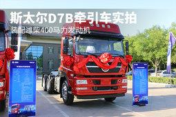 装配潍柴400马力发动机 斯太尔D7B牵引车实拍