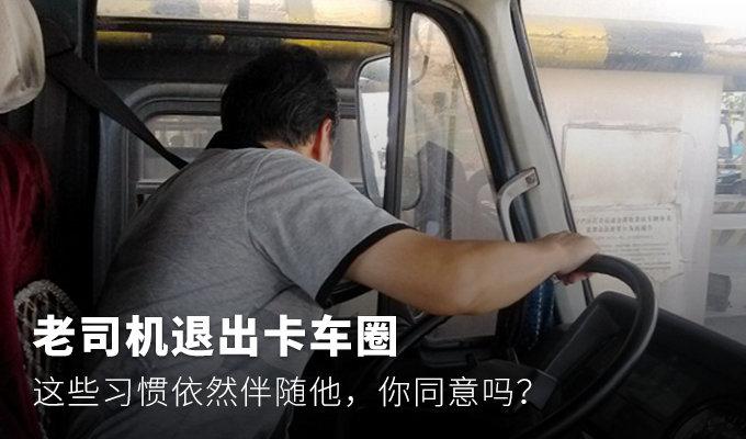 老爸退出卡车圈 司机的习惯始终相伴 他的这些行为你们相似吗?