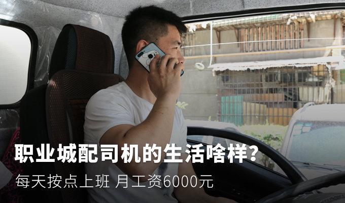 职业城配司机的生活啥样?每天按点上班 月工资6000元