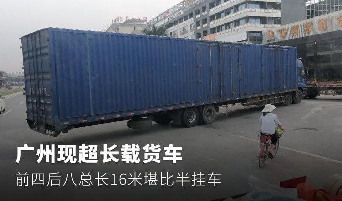 广州现超长载货车 前四后八总长约16米堪比半挂车
