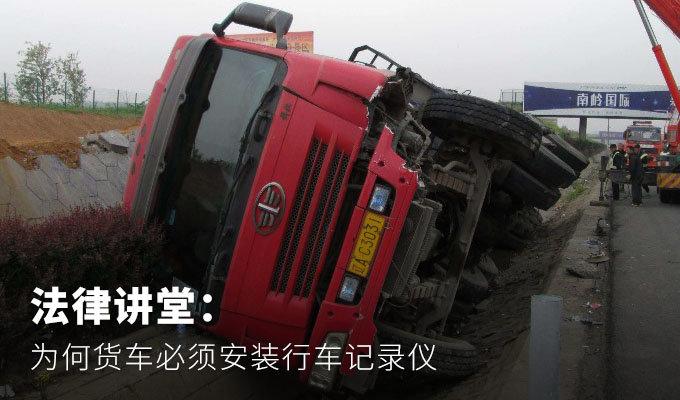 法律讲堂:为何货车必须安装行车记录仪