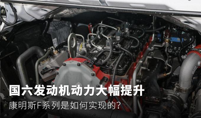 国六发动机动力大幅提升,康明斯F系列是如何实现的?