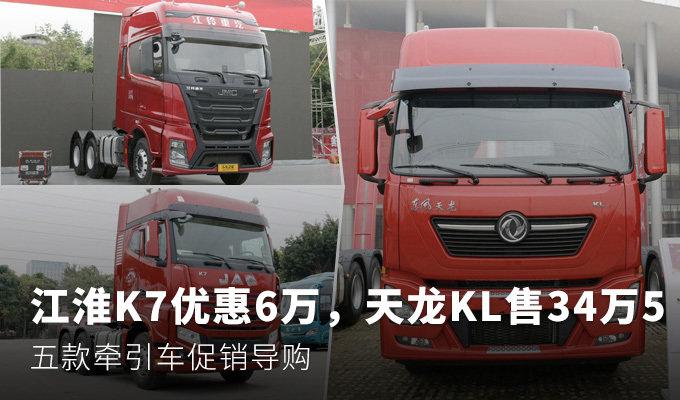 江淮K7优惠6万,天龙KL售34万5 五款牵引车促销导购