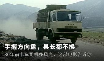 手握方向盘,县长都不换 30年前卡车司机多风光,这部电影告诉你